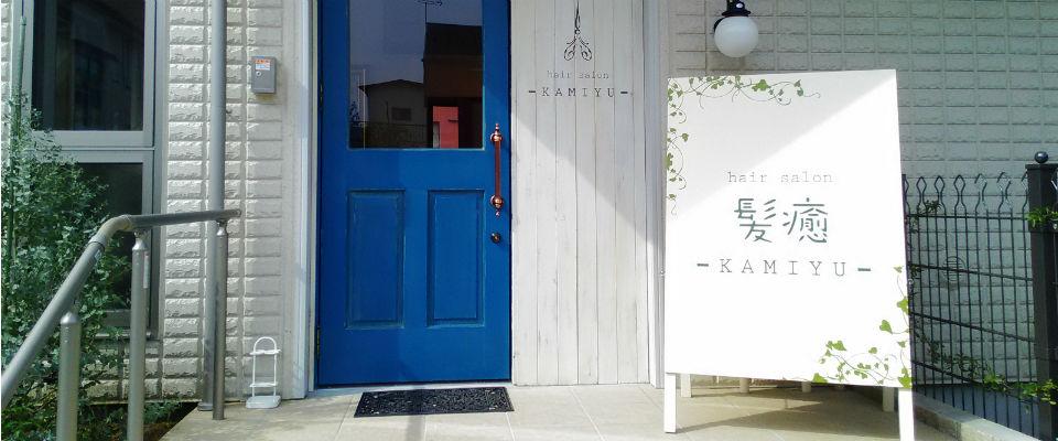 新松戸・馬橋で唯一の夫婦で営むプライベート美容室|カミユ